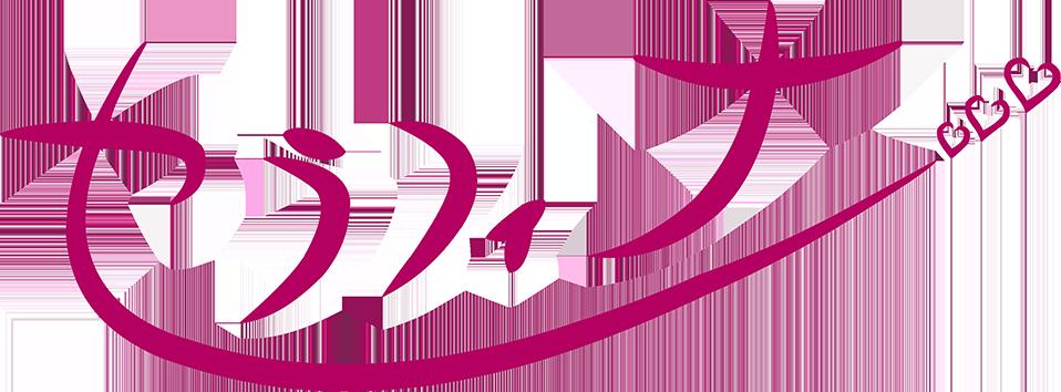 ヒーリングセラピーサロン セラフィナ